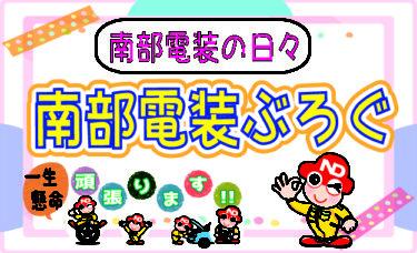 なんブログ リニューアル!